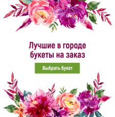 Баннер Салона цветов на заказ