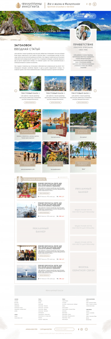 """Сайт """"Все о жизни в Филиппинах"""""""