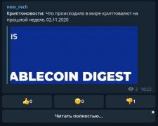 Разработка реакций в Telegram
