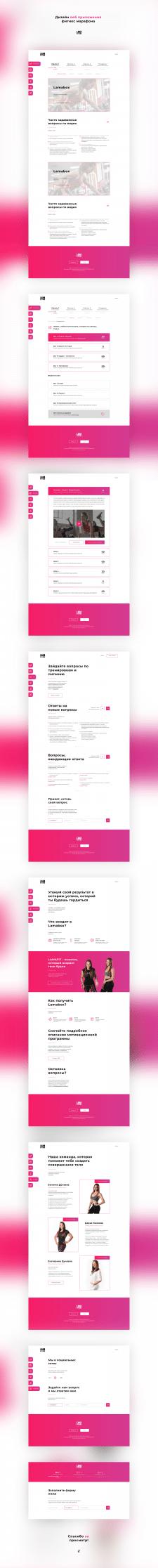 Дизайн веб приложения Lamafit