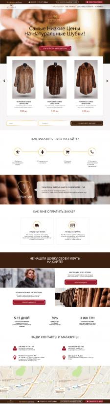 """Дизайн Landing Page для """"Хутро Мріі"""""""