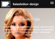 Студия Калашникова