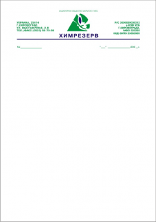 Бланк Хімрезерв 2