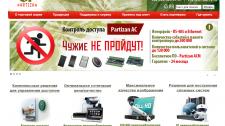Partizan - это бренд №1 в Украине по видеонаблюден