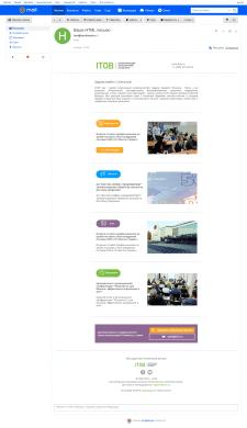 Верстка html письма для ITOB