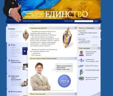 """Сайт организации """"Единство"""""""