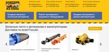 """✔ Продвижение сайта - Концерн """"Все краны"""""""