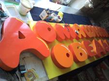 Процесс работы над буквами-кафе Домашние обеды