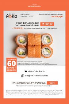 """Дизайн листовки """"Доставка суши"""""""