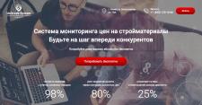 Корпоративный проект - Unitrade System