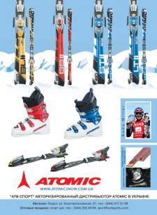 Рекламная страница Atomic в журнал