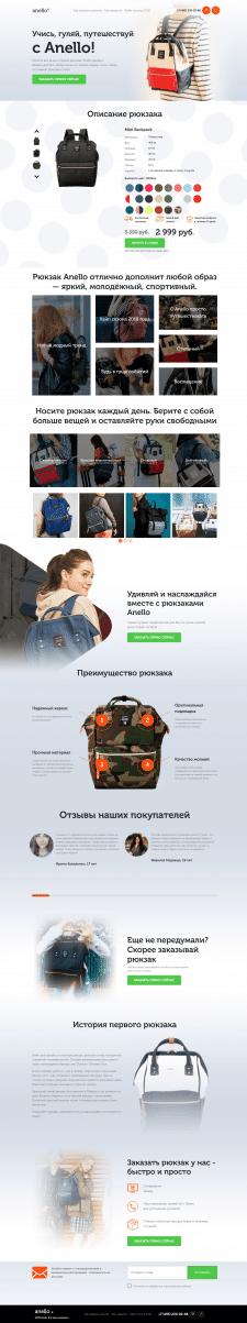 Anello-сайт под ключ по продаже фирменных рюкзаков