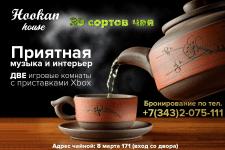 Чай, кальяны, приставки