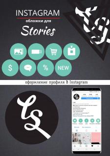 Оформление Instagram (шапка +8 иконок для историй)