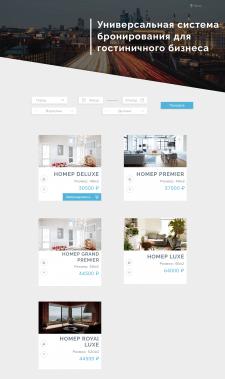 Сайт сети отелей