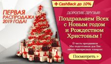 Еженедельная распродажа товаров на Skidka.ua