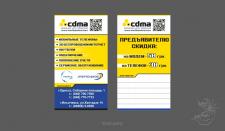 """""""CDMA"""" визитка"""