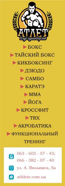 Баннер для спортзала АТЛЕТ