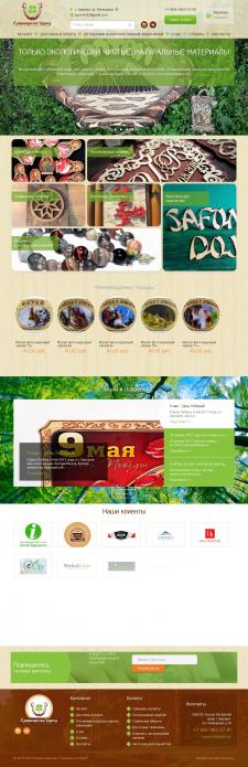 Наполнение сайта сувениров