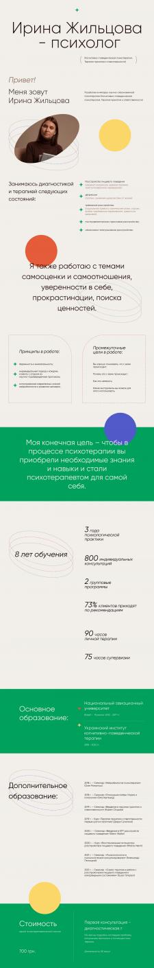 Сайт визитка для психолога