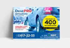 Промо листовка для автошколы