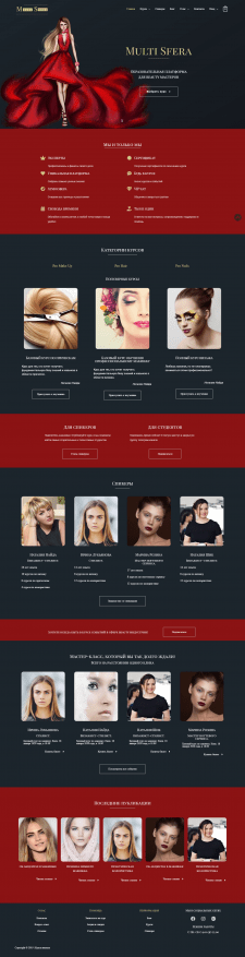 Сайт онлайн курсов в сфере Beauty Industry