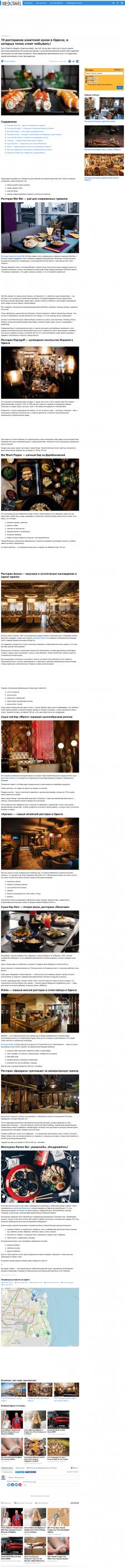 обзор ресторанов азиатской кухни в Одессе
