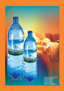 """Разработка серии этикеток для воды минеральной ТМ """"Нафтуся Сколi"""