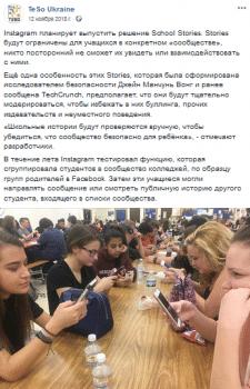 """Пост на Facebook """"School Stories"""""""