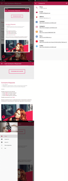 """Визитница"", Android приложение для лендинга, сайт"