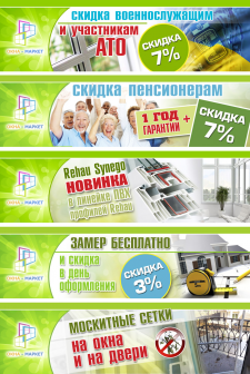 ОКНА-МАРКЕТ