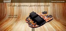 Интернет-магазин GUANSI
