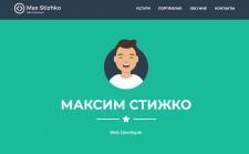 maxstizhko.com