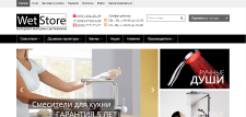 Создание интернет-магазина http://wetstore.com.ua/
