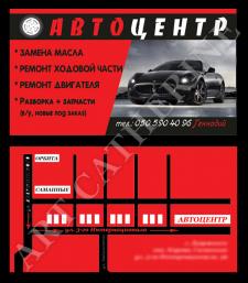 Визитка Автоцентр с картой проезда