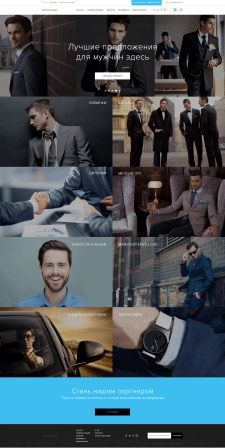 Сайт под ключ - Интернет магазин мужской одежды