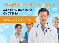 Баннер для частной клиники