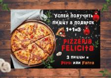 Банер для піцерії