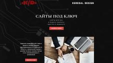 Собственный сайт с описанием услуг