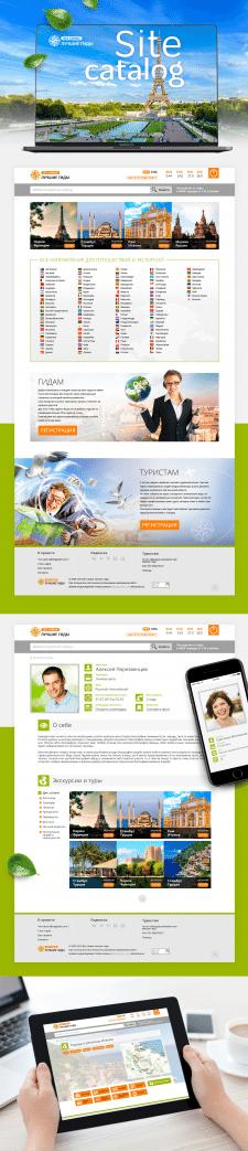 Разработка интернет-портала для туристов и гидов.