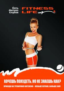 Плакат  ФитнесЛайф