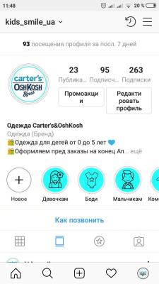 Оформление страницы в Instagram Carter's и OshKosh