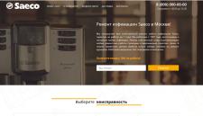 Сайт о ремонте техники saeco