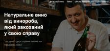 Створення сайту для виноробної компанії