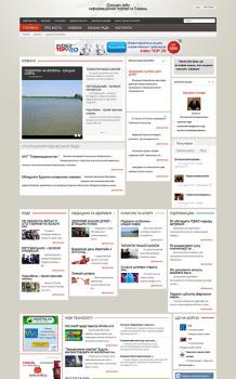 Сайт информационный портал города