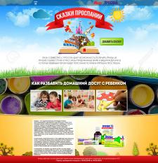 Визуализация сайта для просмотра рекламы 3