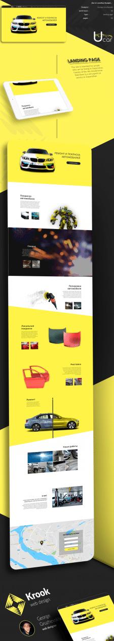 Дизайн сайта для ребят в Запорожье