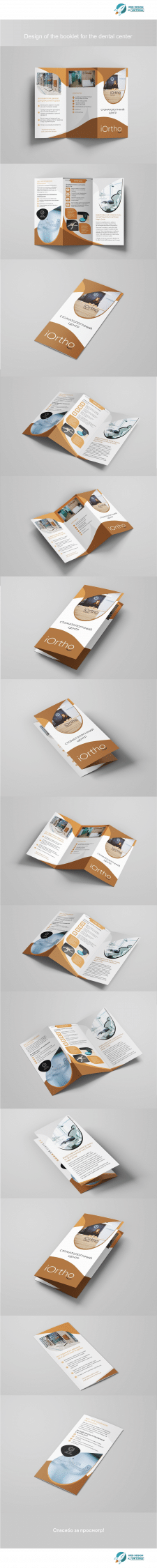 #Design# of the #booklet# for the #dental #center#