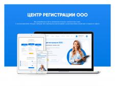 Дизайн сайта   Компания по юридическим услугам
