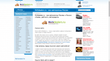 Наполнение раздела автокаталог сайта RUSDealers.ru